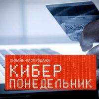 КиберПонедельник 2019 в России: даты проведения и магазины-участники в этом году