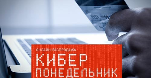 КиберПонедельник 2022 в России: даты проведения и магазины-участники в этом году