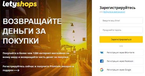 Регистрация пользователя на сайте Letyshops