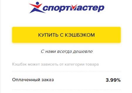 Megabonus Sportmaster.ru