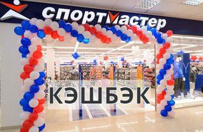 Кэшбэк Спортмастер до 5% – отзывы и кэшбэк сервисы для магазина
