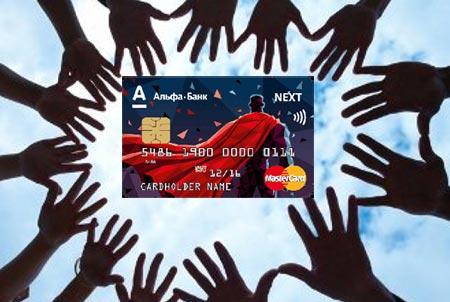 Скидки, кэшбек и проценты на остаток Next Альфа банк