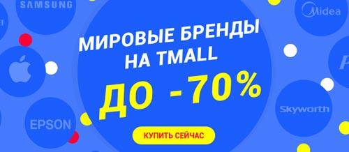 Распродажа в день рождения на Tmall