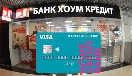 карта совесть хоум кредит партнеры магазины список купить мазда сх 5 в кредит