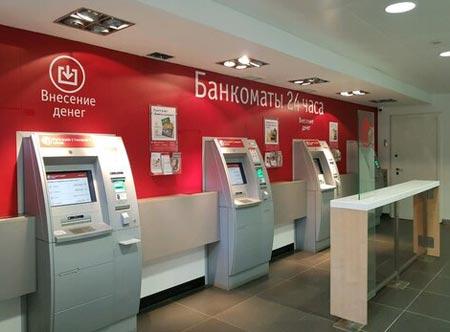 Банкоматы Русский стандарт