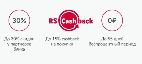 Размер кэшбэка по кредитной карте РСБ Платинум