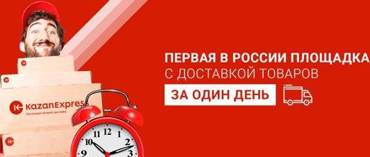 Быстрая доставка в КазаньЭкспресс