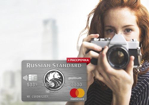 Карта рассрочки Platinum Русский Стандарт
