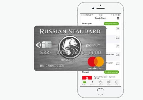 Мобильное приложение Русский Стандарт