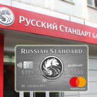 Кредитная карта банка Русский Стандарт: отзывы и все условия