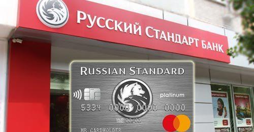 кредит в русском стандарте наличными отзывы