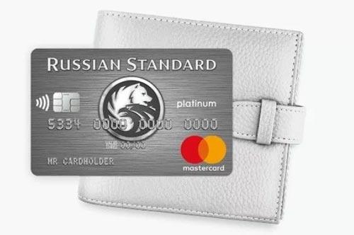Кредитная карта Русский Стандарта Platinum