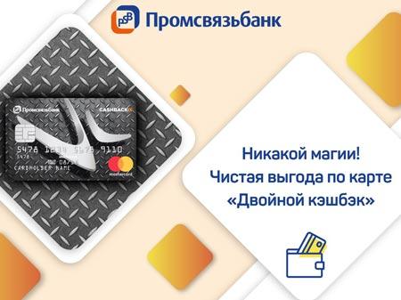 Двойной кэшбэк по кредитке от Промсвязьбанка