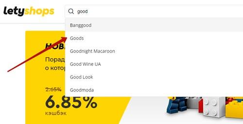 Поиск магазина goods на сайте Лети