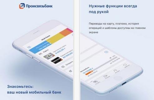 Пополнение через мобильное приложение Промсвязьбанка