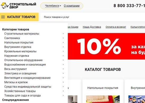 Каталог интернет магазин Sdvor