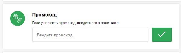 Активация промокода Стройдвор