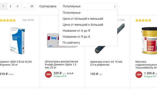 Сортировка товаров на сайте Стройдвора