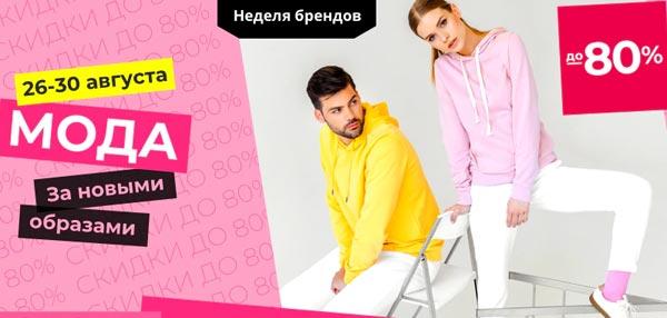 Одежда со скидками на августовской распродаже Тимола