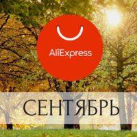 Распродажа на Aliexpress в сентябре: скидки, купоны и быстрая доставка