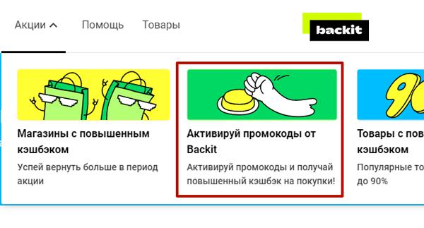 Активация промокодов в Backit