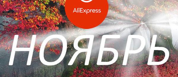 Распродажи Aliexpress в ноябре 2020: купоны, скидки и акции в магазине