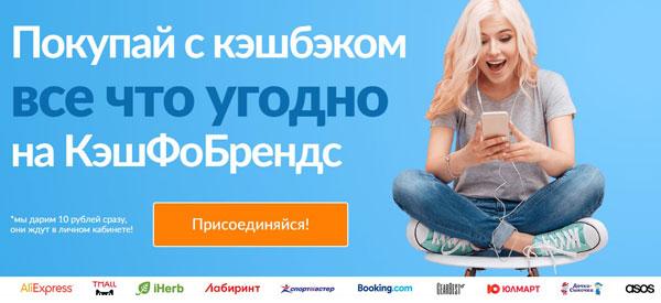 Покупки в интернете с помощью кэшбэк Cash4brands