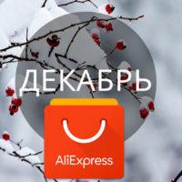 Распродажа АлиЭкспресс в декабре: даты проведения и особености