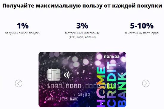 Кэшбэк за онлайн покупки с картой Польза