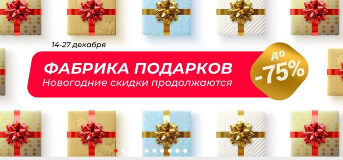 Распродажа в декабре на Тимоле