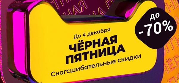 Распродажа Tmall в ноябре