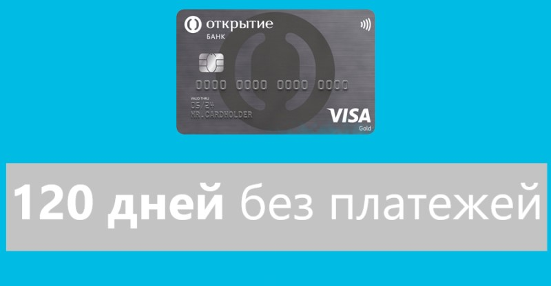 120 дней без процентов от банка Открытие