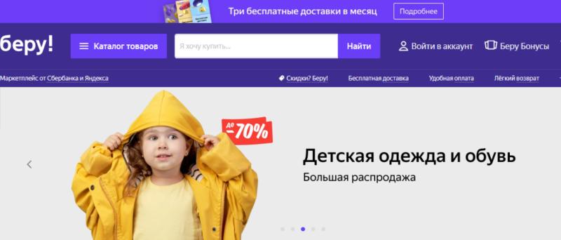 Распродажи на Беру.ру