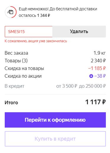 Активация промокода на Beru.ru