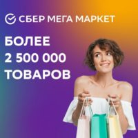 Кэшбэк в Сбер МегаМаркет: как экономить на покупках в маркетплейсе