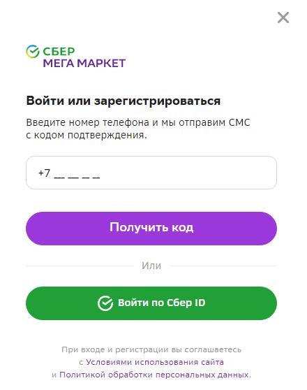 СберМегамаркет авторизация