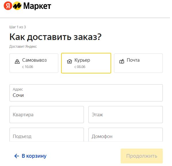 Оформление заказа на Яндексе с промокодом