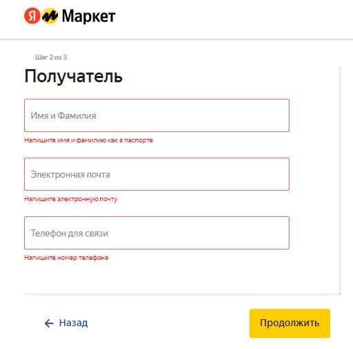 Заказ в Яндекс Маркете
