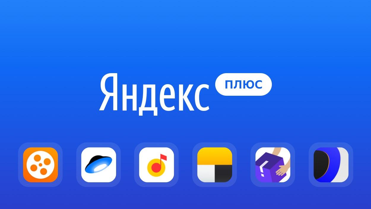 Яндекс Плюс и Яндекс Маркет